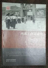 西北工合运动史、