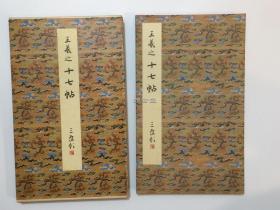 二玄社 原色法帖选 6 晋 王羲之 十七帖 上野本 一版一印 美本
