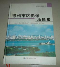徐州市区影像地图集【八开铜版纸精装本】