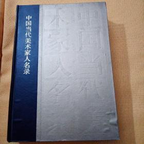 中国当代美术家人名录