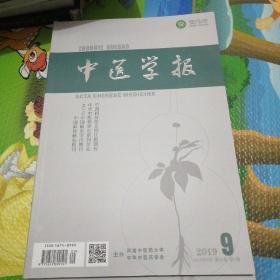 中医学报2019,9