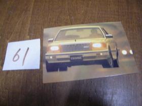 明信片:尼桑轿车(1张)
