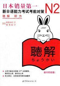 正版 N2听力:新日语能力考试考前对策 (日)佐佐木仁子 (日)松