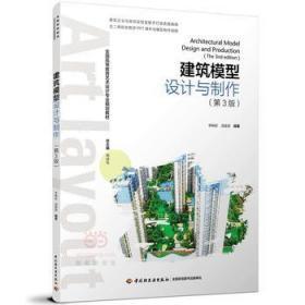 建筑模型设计与制作(第三版)(全国高等教育艺术设计专业规划教材)