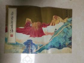 荣宝斋画谱——张大千绘山水部分