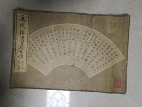 1984年荣宝斋初版:近代法书扇集;刘京文签名本
