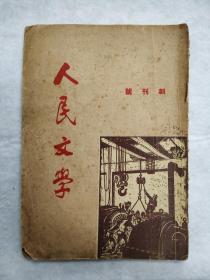 【刊影欣赏】1949年《人民文学》创刊号