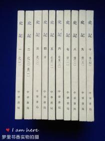 史记(全十册)59年1版75年7印