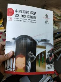 中国嘉德香港2019秋季拍卖 127