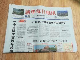 2019年12月30日  新华每日电讯。新华社评出2019年国内十大新闻