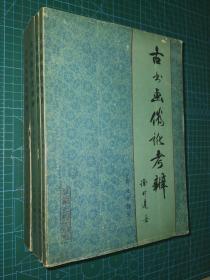 徐邦达签赠:古书画伪讹考辨(全4册)