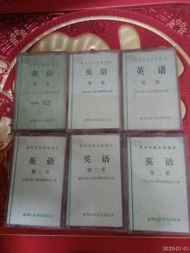 高等学校试用教材英语第一册第二册磁带合售。