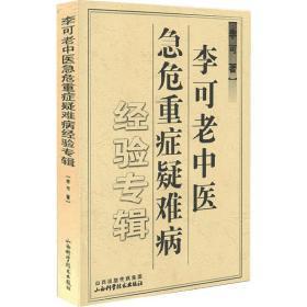 全新正版李可老中医急危重症疑难病经验专辑李可山西科学技术出版社9787537718332