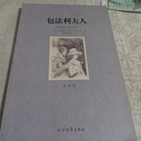 包法利夫人(全译本)