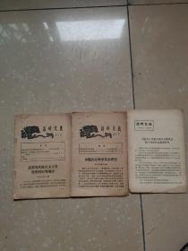 1962年活叶文选三夲合售