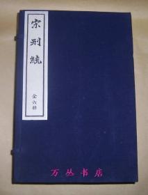 宋刑统(线装一函全6册)80年代木板刷印