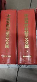 中国特色社会主义文库 上下 精装