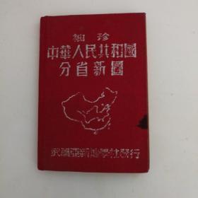 袖珍中华人民共和国分省新图(1951年第5版)