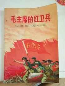 毛主席约的红卫兵