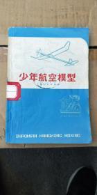 少年航空模型