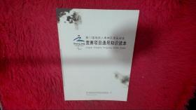 第13届残疾人奥林匹克运动会竞赛项目通用知识读本