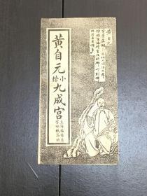 《黄自元小楷九成宫》(民国经折装字帖34开)