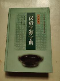 汉语字源字典(图解本)