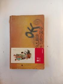 中国古史的传说时代  赠送1974年。书签一张。
