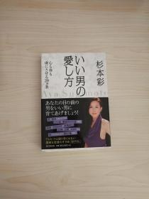 日文原版《いい男の爱し方》杉本彩签名本  2009年5月30日签名  2009年5月22日一版一印