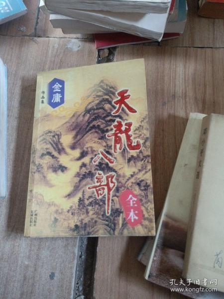 天龙八部(全五册)