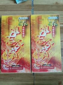 DVD:中央电视台春节联欢晚会 难忘今宵 1984-2003 20年珍藏版 40DVD二函装 9787799804521,9787799804538
