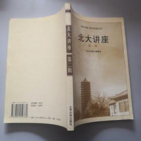 北大讲座(第2辑)