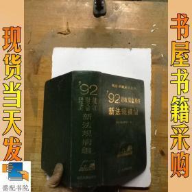 92税收 财会 经济 新法规摘编