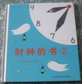 时钟的书 2  I7