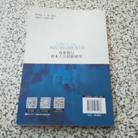 国际金融监管系列丛书:商业银行资本工具创新研究