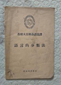 苏联大百科全书选译:语言的分类法