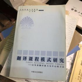 翻译课程模式研究 以发展翻译能力为中心的方法