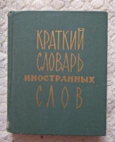 简明外来语词典