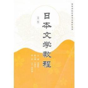 日本文学教程