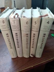 建国以来毛泽东文稿5册合售