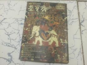 荣宝斋 2000年第1期