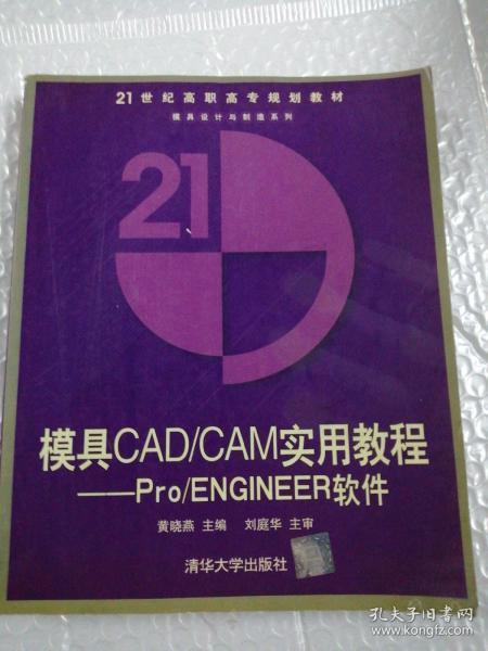 模具CAD/CAM 实用教程:pro/ENGINEER软件——新世纪高职高专实用规划教材·模具设计与制造系列