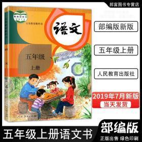 2019新版小学五年级上册语文书部编版 5年级上学期语文人教版课本