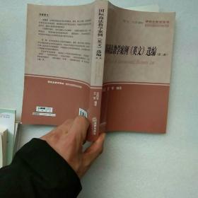 研究生教學用書:國際商法教學案例(英文)選編(第2版)【內頁干凈】現貨