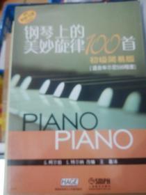 钢琴上的美妙旋律100首 正版现货 A0016S