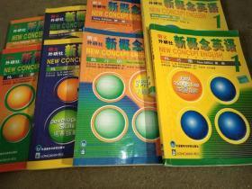 新概念英语1 -4册+练习册1-4册 共8本