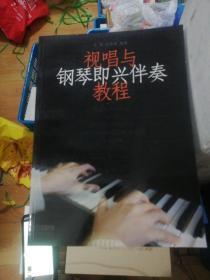视唱与钢琴即兴伴奏教程 正版现货 0224Z