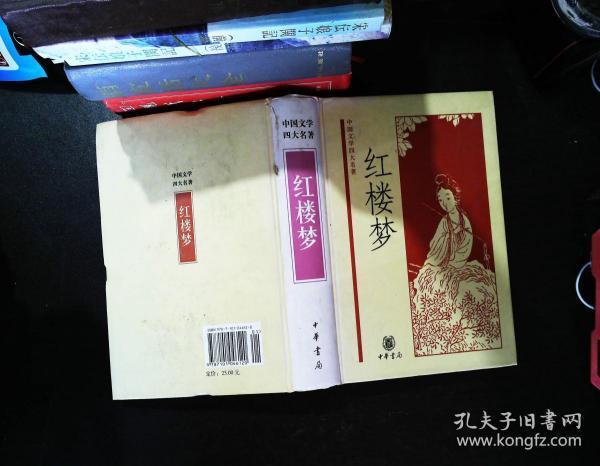 墨香阁小说网_红楼梦([清]曹雪芹、高鹗 著)_简介_价格_小说书籍_孔网