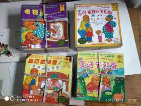 贝贝熊系列丛书:四辑75册合售 儿童畅销中英双语书籍