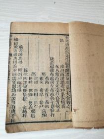 原装册全,神峰通书命理正宗卷三,品相非常好。
